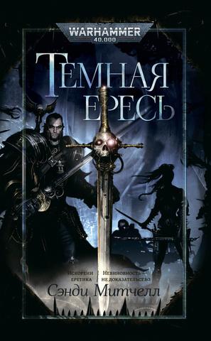 Warhammer 40000. Темная ересь
