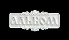 Молд табличка