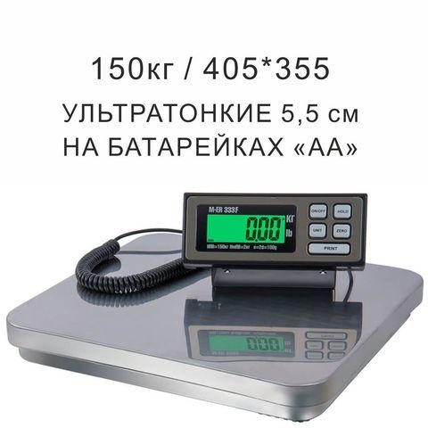 Весы фасовочные/порционные напольные Mertech M-ER 333 BF-150.50 Farmer, RS232, 150кг, 50гр, 405*355, с поверкой, ультратонкие