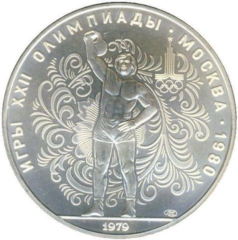 10 рублей 1979 год. Гиревой спорт (Серия: История олимпийских игр) АЦ