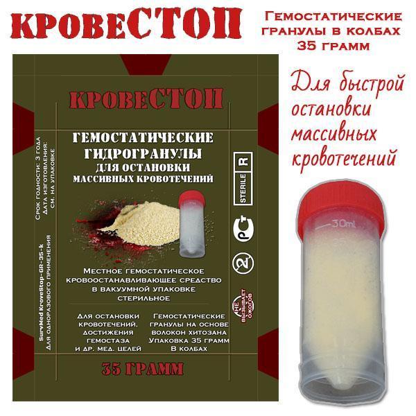 Кровоостанавливающие гранулы КровеСТОП Gr-35 (гемостатическое средство в порошке 35 грамм)
