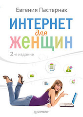 Интернет для женщин. 2-е изд.