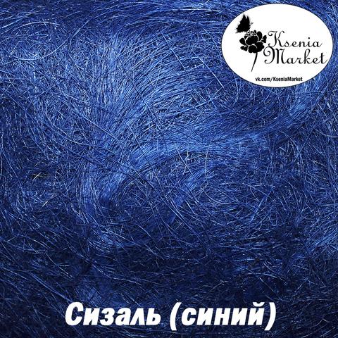 Сизаль №48 20грамм (синий)