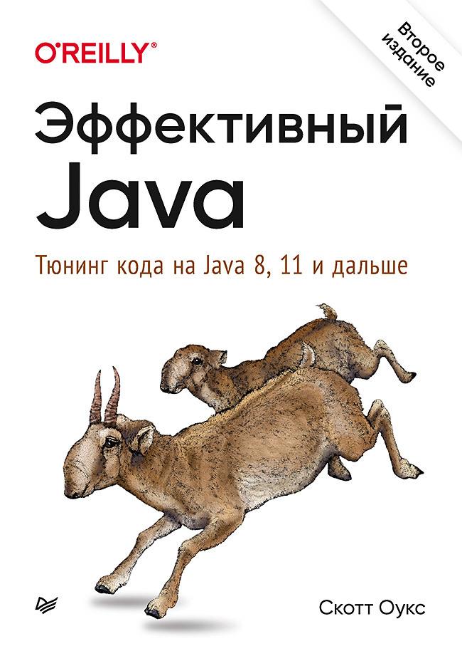 Эффективный Java. Тюнинг кода на Java 8, 11 и дальше. 2-е межд. издание