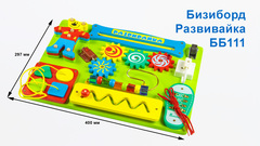 Бизидоска Развивайка ББ111