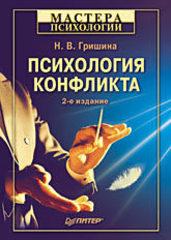 Психология конфликта. 2-е изд.