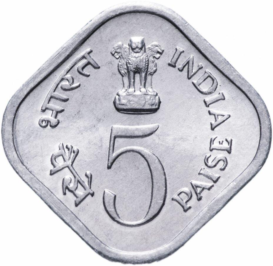 5 пайс. Еда и кров для всех. Индия. 1978 год. AU-UNC