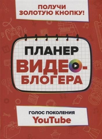 Планер видеоблогера