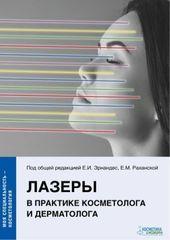 Лазеры в практике косметолога и дерматолога