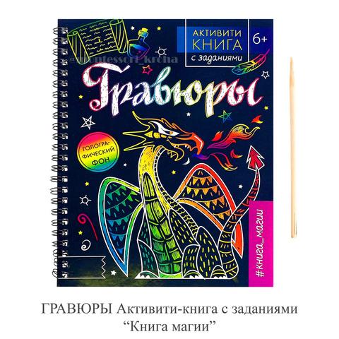 ГРАВЮРЫ Активити - книга с заданиями