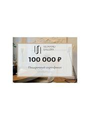Подарочный сертификат 100 000 рублей