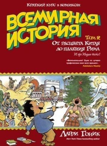 Всемирная история. Краткий курс в комиксах. Том 2. От расцвета Китая до падения Рима