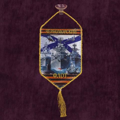 Купить вымпел черноморский флот - Магазин тельняшек.ру 8-800-700-93-18Вымпел