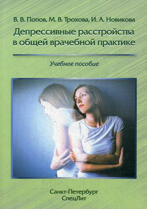 Другие области медицины Депрессивные расстройства в общей врачебной практике e14913668cbd4163b67f541d8c0be220.jpeg