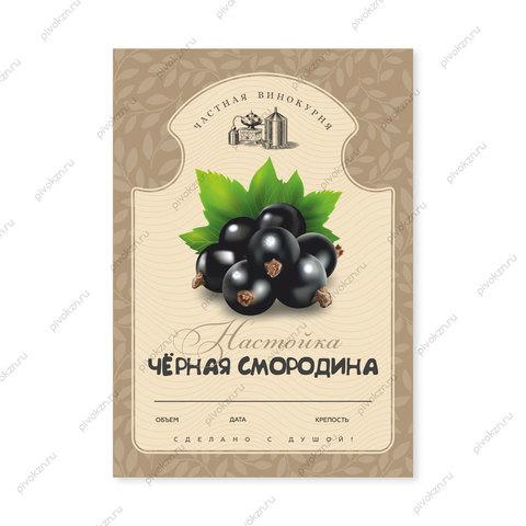 Этикетки «Настойка черная смородина», 50 шт