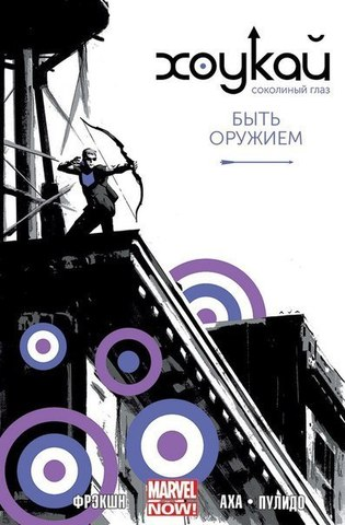 Хоукай - Соколиный глаз. Полный комплект (4 тома)