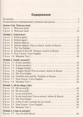 Поурочные разработки по английскому языку к УМК Spotlight 3 класс Английский в фокусе. Наговицына О.В.