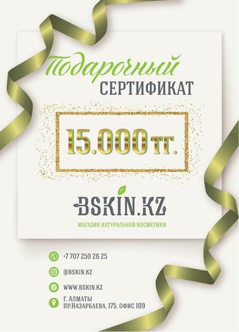 Подарочный сертификат 15000 тг