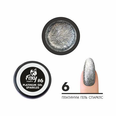 Платинум гель SPARKLES (Platinum gel SPARKLES) #6, 5ml