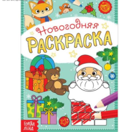 071-4365 Раскраска новогодняя «Подарки Деда Мороза», 12 стр.