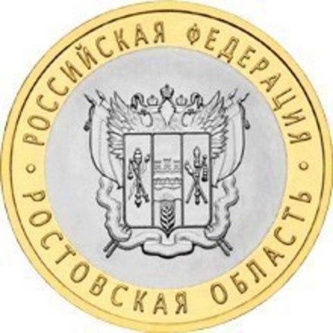 10 рублей Ростовская область 2007 г. UNC