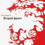 Агата Кристи / Второй Фронт (LP)