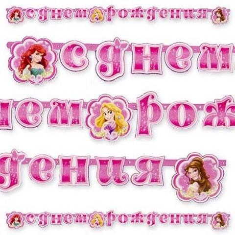 Гирл-буквы С ДР Disney Принцессы 220см/А