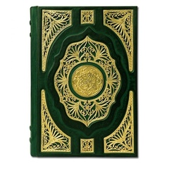 Коран большой с золотым литьем