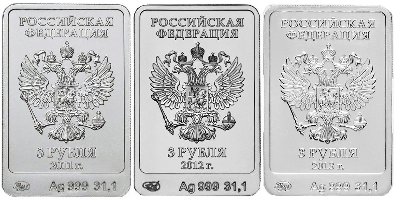 Набор из 3 монет 3 рубля Талисманы Олимпиады в Сочи 2014 г. Леопард, Мишка, Зайка