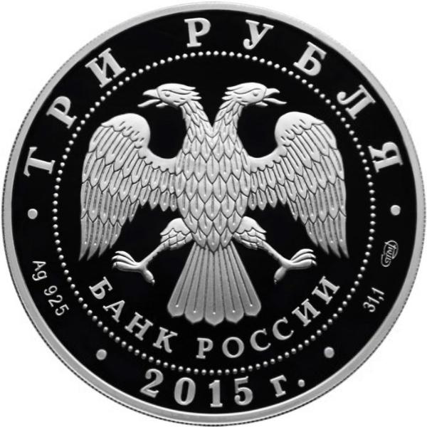 3 рубля. 150-летие Ленинградского зоопарка. 2015 год