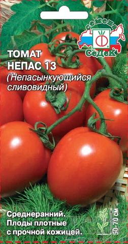 Семена Томат Непас 13, сливовидный