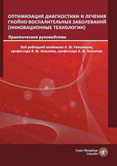 Оптимизация диагностики и лечения гнойно-воспалительных заболеваний