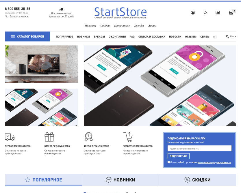StartStore 2