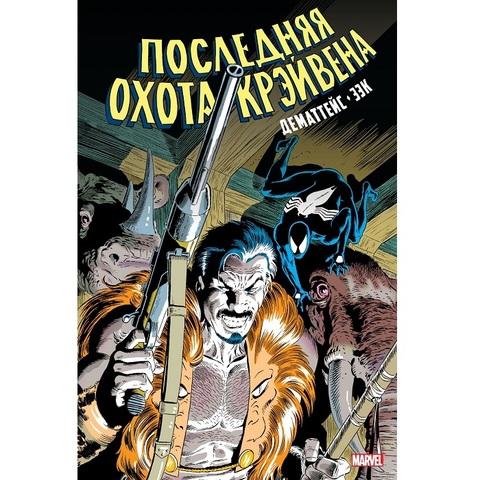 ПРЕДЗАКАЗ! Человек-Паук. Последняя Охота Крэйвена. Золотая Коллекция. Эксклюзивное издание для Комиксшопов