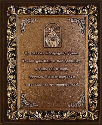 """Панно настенное """"Покров Богородицы"""""""