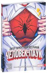 Комикс «Питер Паркер: Поразительный Человек-Паук. Том 1. Навстречу Сумеркам»