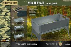 Мангал складной Boyscout с сумкой 61391