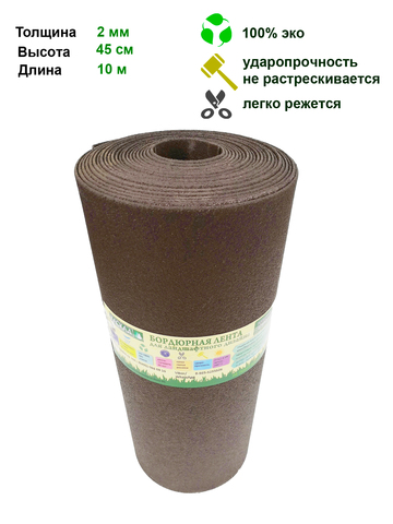 Лента бордюрная  60 см, толщина 2 мм, в рулоне 10 метров Коричневый