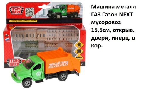 Машина мет. SB-18-29-G-WB ГАЗ Газон NEXT мусоровоз