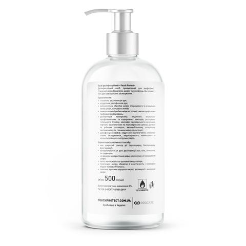 Антисептик гель для дезінфекції рук, тіла і поверхонь Touch Protect 500 ml (3)