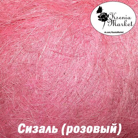 Сизаль №145в 20грамм (розовый)