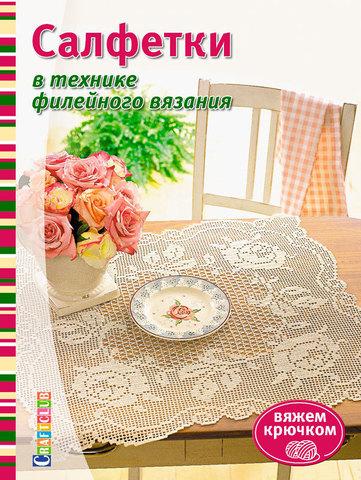 """Книга """"Салфетки в технике филейного вязания"""""""