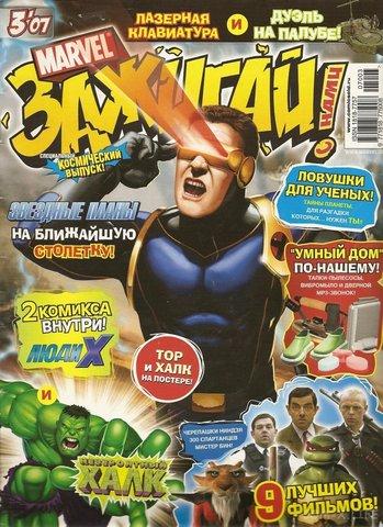 Marvel: Зажигай с нами! №3'07