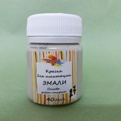 Краска для имитации эмали,  №27 Льняной, США