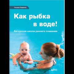 Татьяна Азаренко «Как рыбка в воде!»