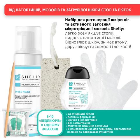 Набір для регенерації шкіри ніг та активного загоєння мікротріщин і мозолів Shelly (1)