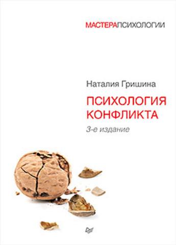 Психология конфликта. 3-е изд.