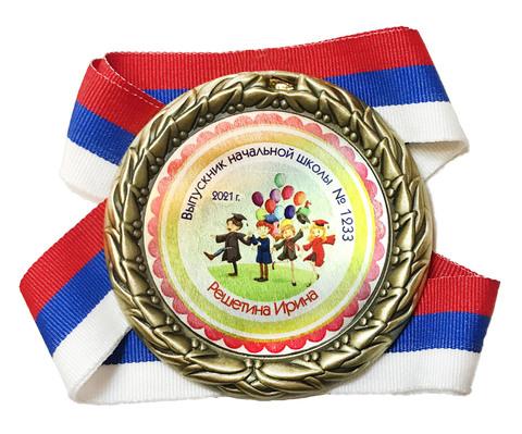 Медаль выпускник начальной школы индивидуальная с номером школы и именем (дети с шариками за учебниками)