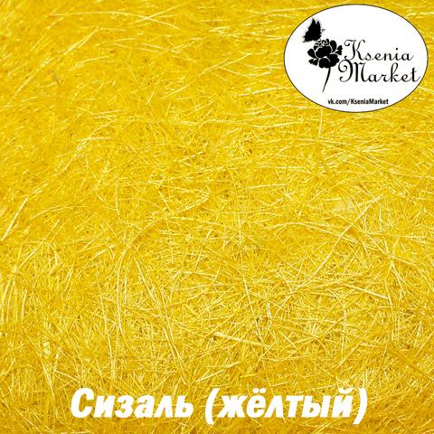 Сизаль №10 20грамм ( жёлтый)