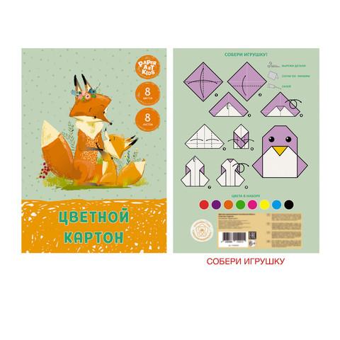 Набор цветного картона 8л.8цв-Лисья семья